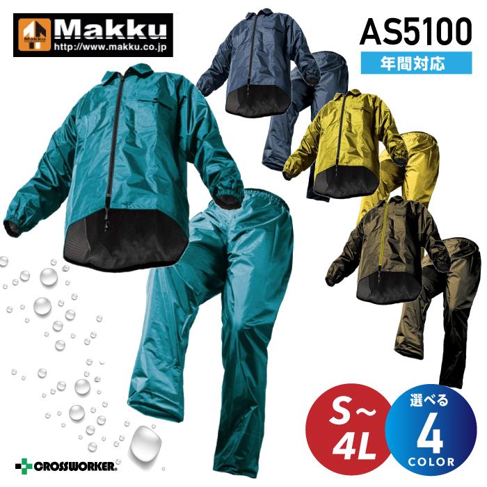 【マック】AS-5100 アジャストマック レインウェア