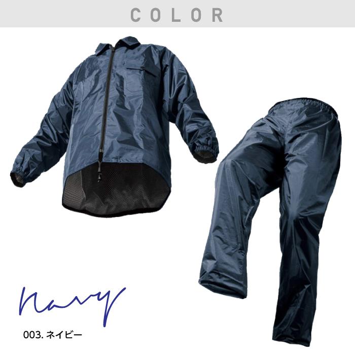 【マック】AS-5100 アジャストマック レインウェア カラー