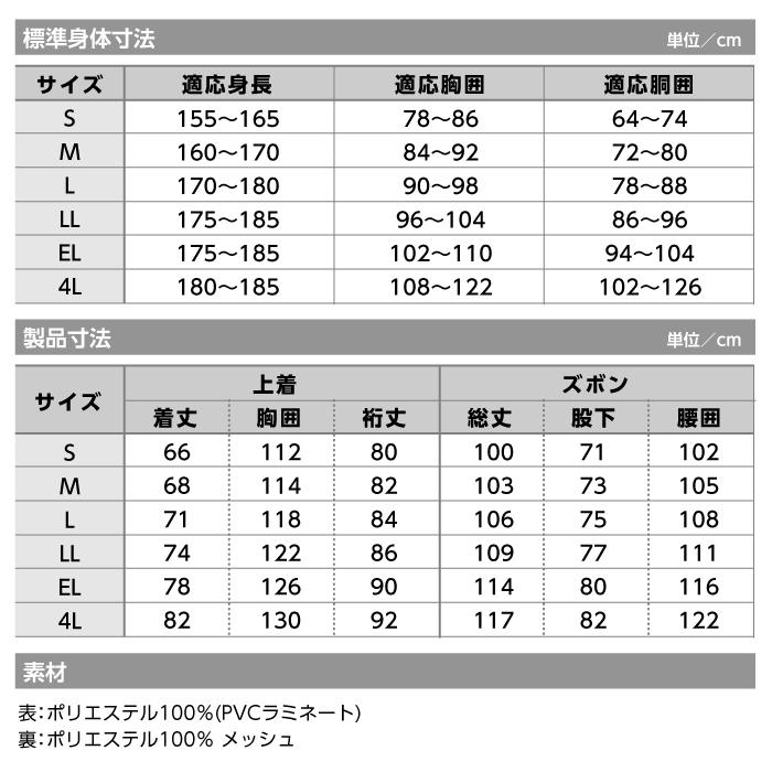 【マック】AS-5100 アジャストマック レインウェア サイズ