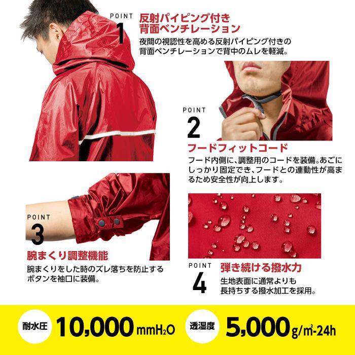 【マック】AS-7100 アジャストマック ライト レインウェア 詳細