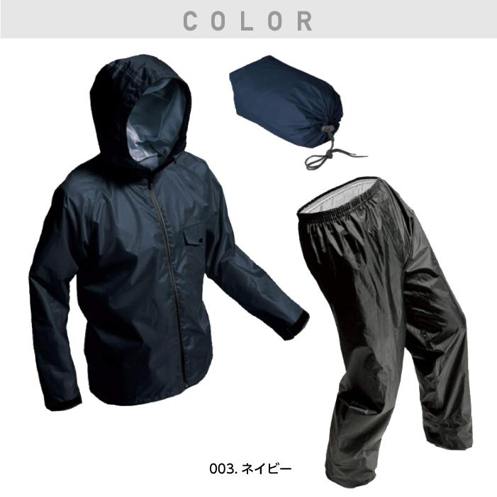 【マック】AS-7100 アジャストマック ライト レインウェア カラー