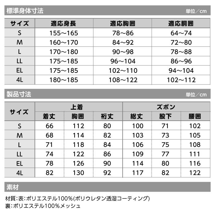 【マック】AS-7100 アジャストマック ライト レインウェア サイズ