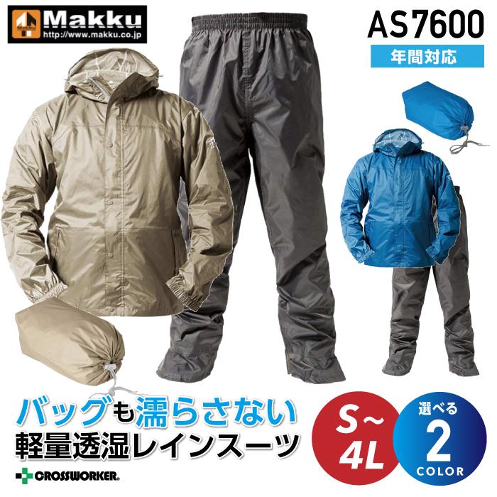 【マック】AS-7600 EG アジャストマック バッグイン レインウェア