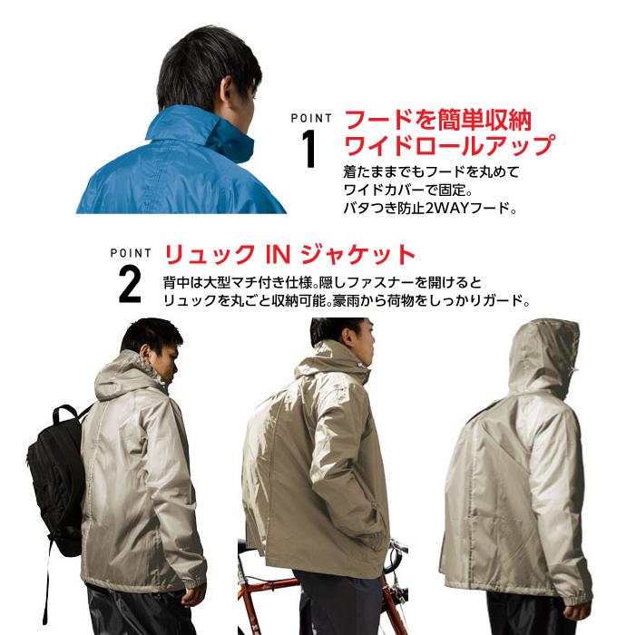【マック】AS-7600 EG アジャストマック バッグイン レインウェア 詳細2