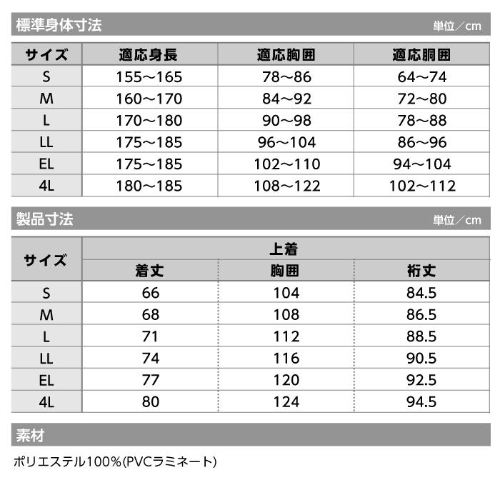 【マック】AS-800EGレインジャケットレインウェア サイズ