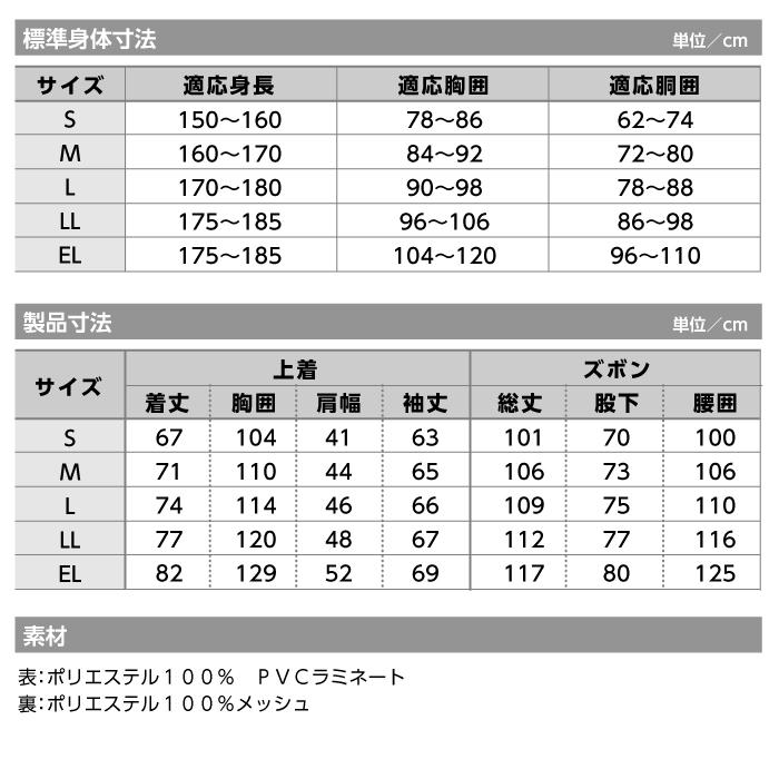 【マック】AS-8000 デュアルワン レインウェア サイズ