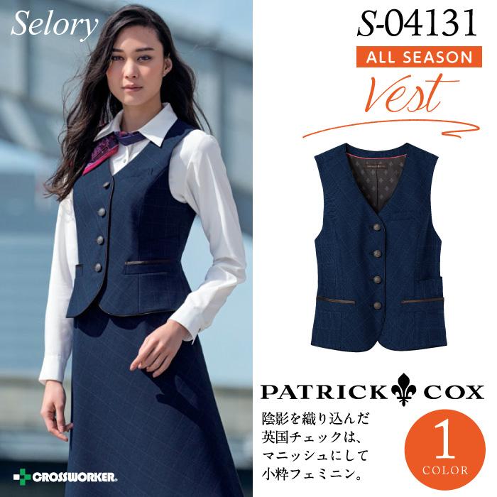 【セロリー】【PATRICK COX】S-04131 ベスト