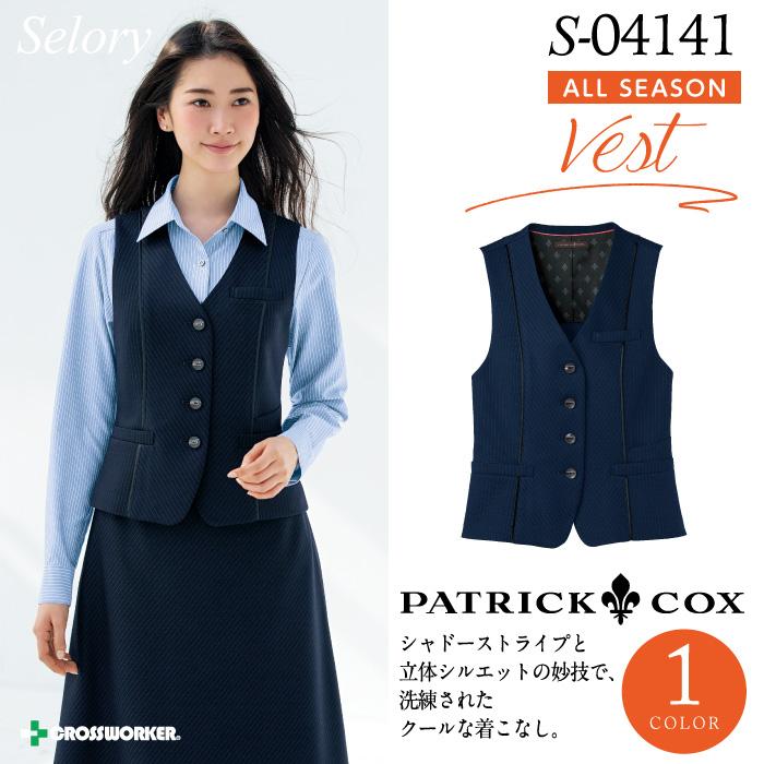 【セロリー】【PATRICK COX】S-04141  ベスト