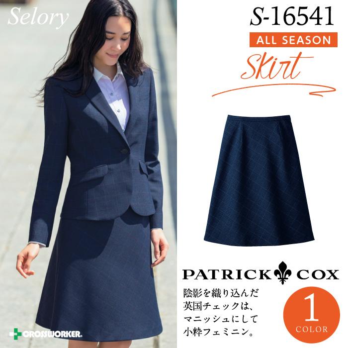 【セロリー】【PATRICK COX】S-16541 A-ラインスカート