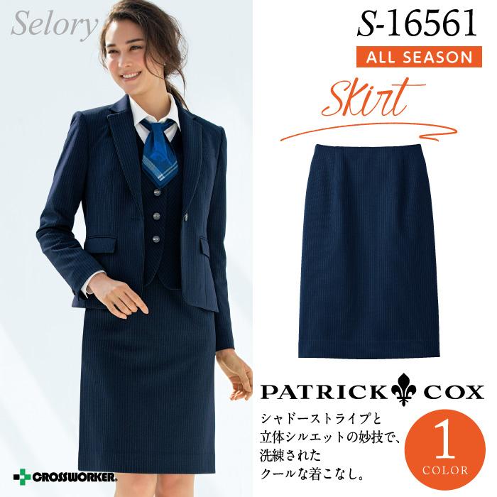 【セロリー】【PATRICK COX】S-16561 タイトスカート