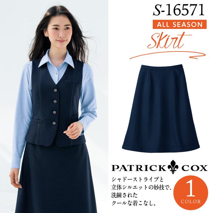 【セロリー】【PATRICK COX】S-16571 A-ラインスカート
