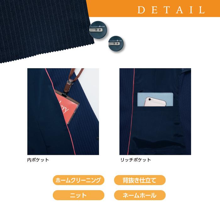 【セロリー】【PATRICK COX】S-24811 ジャケット詳細