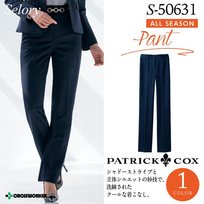 【セロリー】【PATRICK COX】S-50631 パンツ