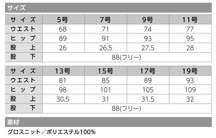 【セロリー】【PATRICK COX】S-50631 パンツ サイズ