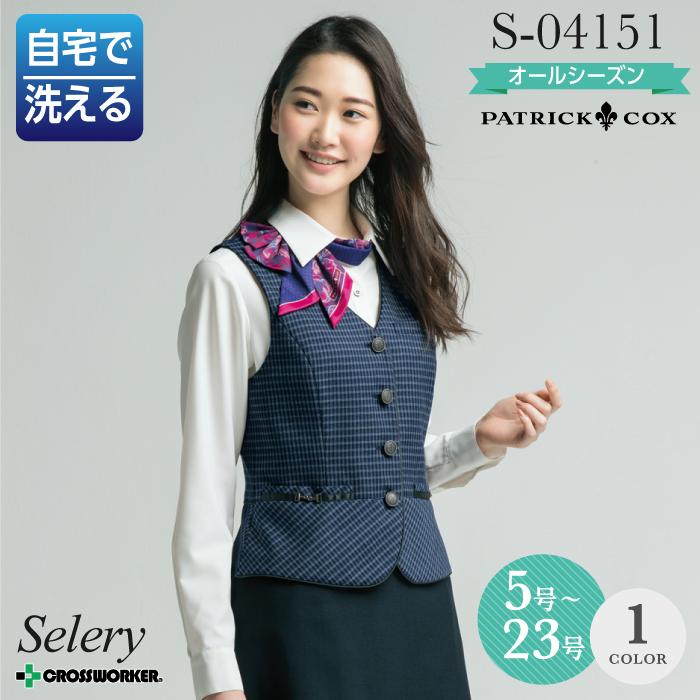 【ベスト/事務服】S-04151 ベスト オールシーズン レディース【Selery/セロリー】