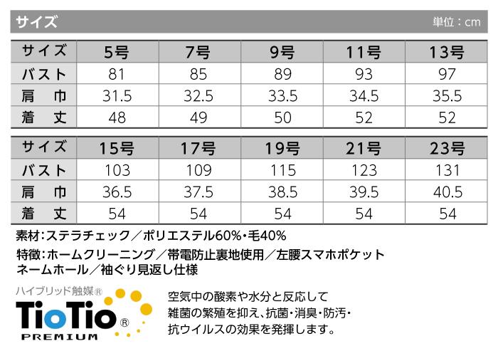 【ベスト/事務服】S-04151 ベスト オールシーズン レディース【Selery/セロリー】サイズ