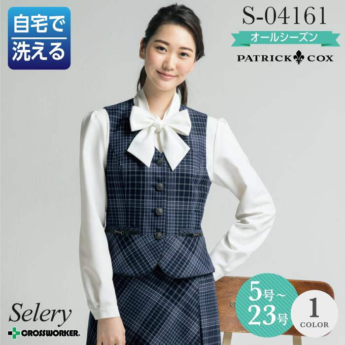 【ベスト/事務服】S-04161 ベスト オールシーズン レディース【Selery/セロリー】