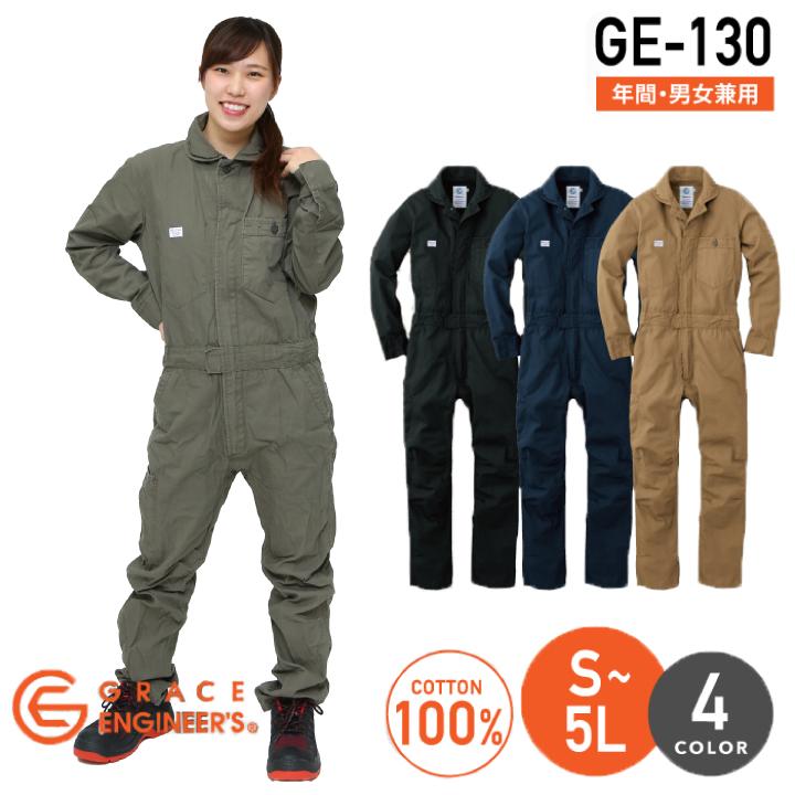 【エスケープロダクト】GE-130長袖ツナギ 作業服 レディース対応 つなぎ