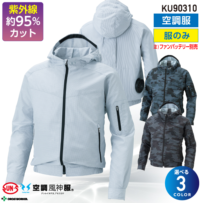KU90310 フード付長袖ブルゾン