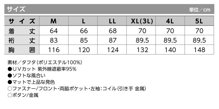 KU90310 フード付長袖ブルゾン サイズ