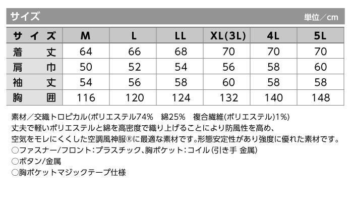 KU90470 長袖ワークブルゾンサイズ