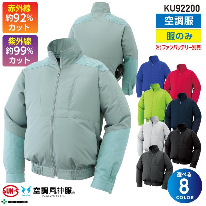 KU92200 チタン加工肩パッド付長袖ブルゾン