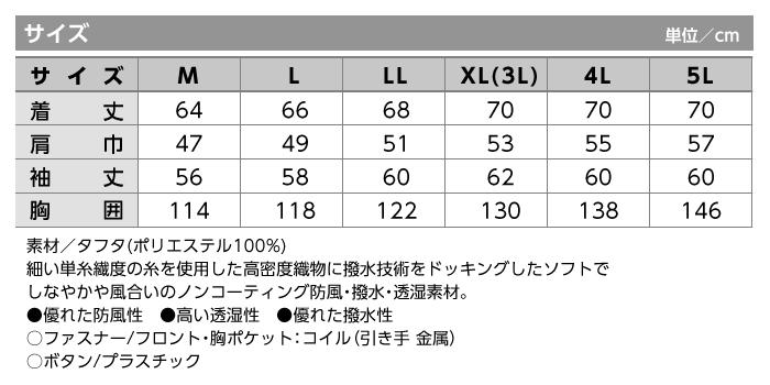 KU92200 チタン加工肩パッド付長袖ブルゾン サイズ