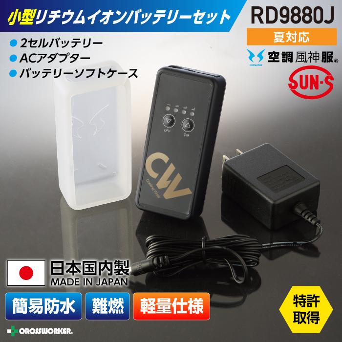 【サンエス】 空調風神服 rd9880j 小型リチウムイオン バッテリーセット