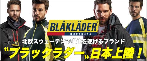 BLACLADER ブラックラダー 北欧デザインの最新ワークウェア