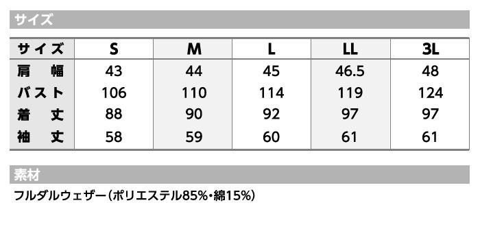 【mizuno/ミズノ】MZ-0025ドクターコート男性用/20160921 サイズ表