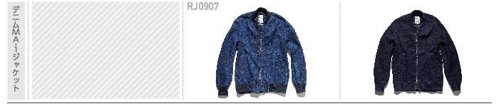 デニム MA-1ジャケット RK0907