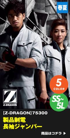 2017年 春夏作業服 /【Z-DRAGON】75300 製品制電長袖ジャンパー