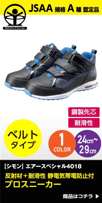 【シモン】4011静電気帯電防止付プロスニーカー エアースペシャル 安全短靴 男女兼用