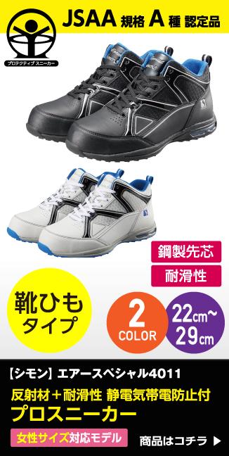 【シモン】4018静電気帯電防止付プロスニーカー エアースペシャル 安全短靴 男女兼用