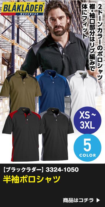 【ビッグボーン商事】BLACKLADER(ブラックラダー)半袖ポロシャツ 3324-1050