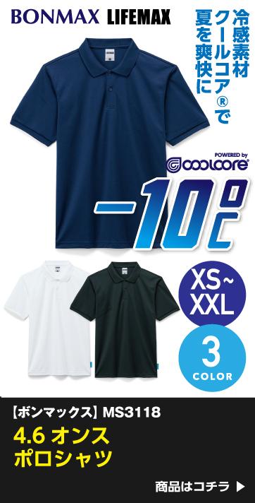 【ボンマックス】【LIFEMAX】MS3118 4.6オンス ポロシャツ