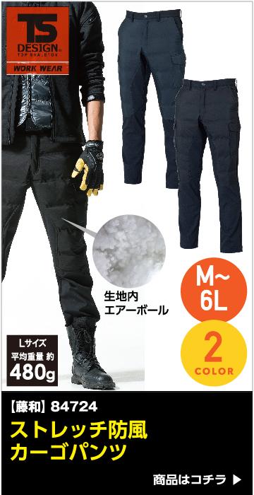 【藤和】84724 ストレッチ防風カーゴパンツ