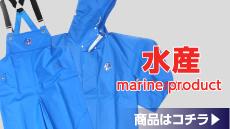 マリンレリー・水産加工業用作業着・強力防水