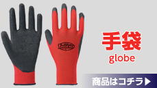 手袋・ゴム手袋・革手袋・軍手・滑り止め手袋