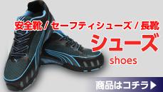 樹脂靴・JIS規格安全靴・長靴・プロテクティブスニーカー
