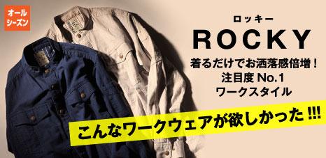 ROCKY ロッキー 今一番おしゃれなワークウェア